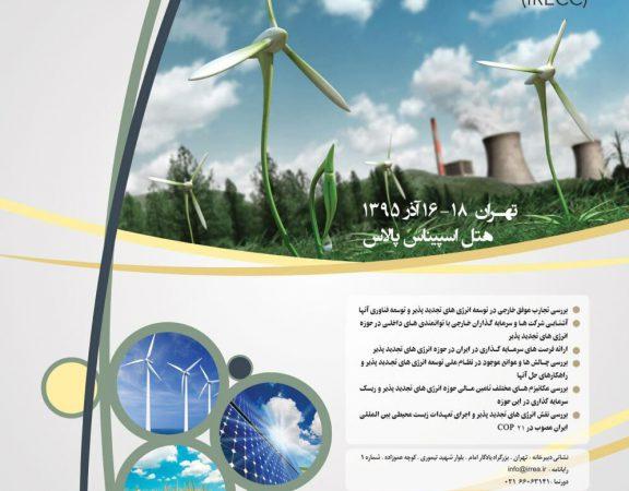 کنفرانس بین المللی انرژی های تجدید پذیر
